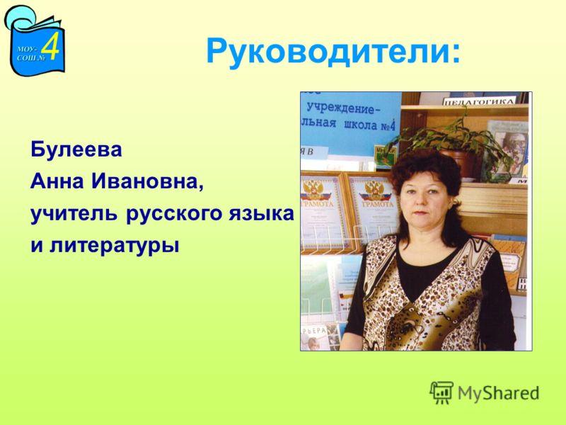 Руководители: Булеева Анна Ивановна, учитель русского языка и литературы