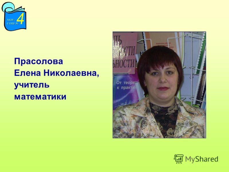 Прасолова Елена Николаевна, учитель математики