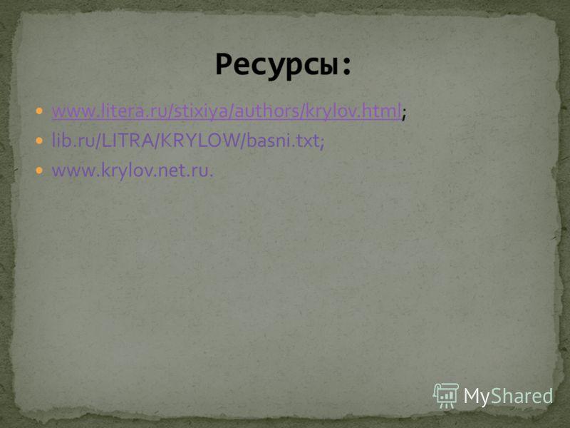 www.litera.ru/stixiya/authors/krylov.html; www.litera.ru/stixiya/authors/krylov.html lib.ru/LITRA/KRYLOW/basni.txt; www.krylov.net.ru.