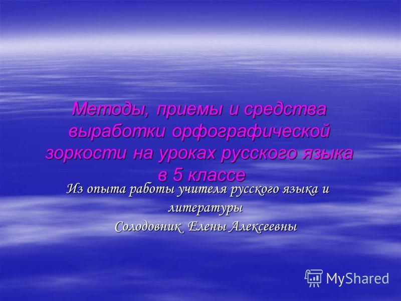 Работы учителя русского языка и
