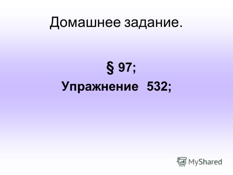 Домашнее задание. § 97; Упражнение 532;
