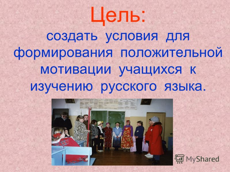 Цель: создать условия для формирования положительной мотивации учащихся к изучению русского языка.
