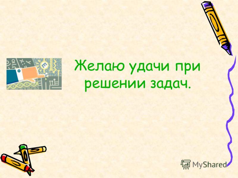Желаю удачи при решении задач.