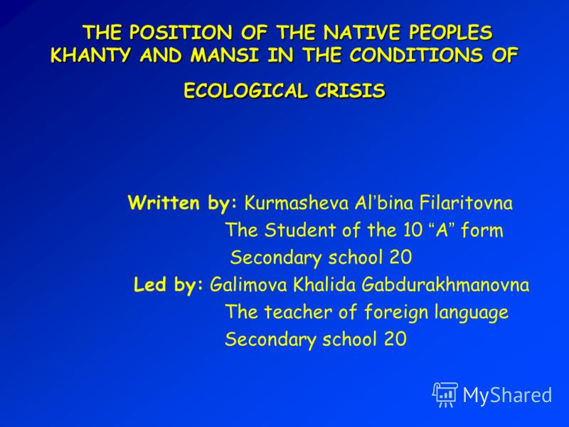 Written by: Kurmasheva Al bina Filaritovna The Student of the 10 A form Secondary school 20 Led by: Galimova Khalida Gabdurakhmanovna The teacher of foreign language Secondary school 20