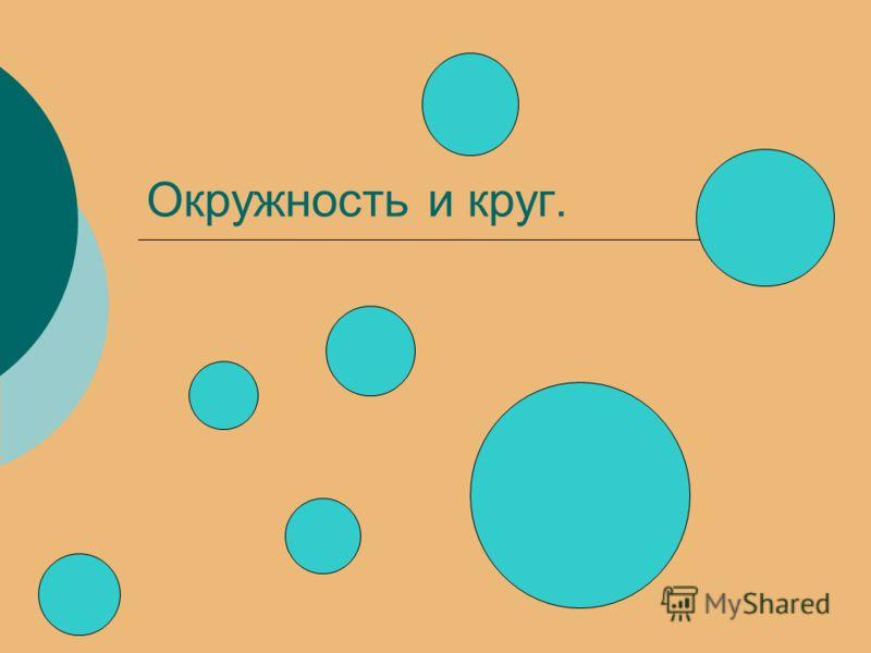 Окружность и круг.