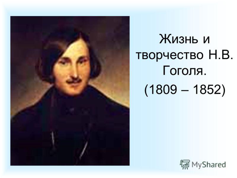 Жизнь и творчество Н.В. Гоголя. (1809 – 1852)