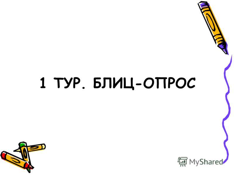 1 ТУР. БЛИЦ-ОПРОС