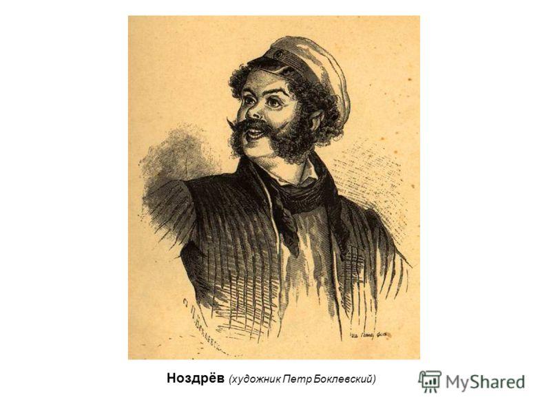 Ноздрёв (художник Петр Боклевский)
