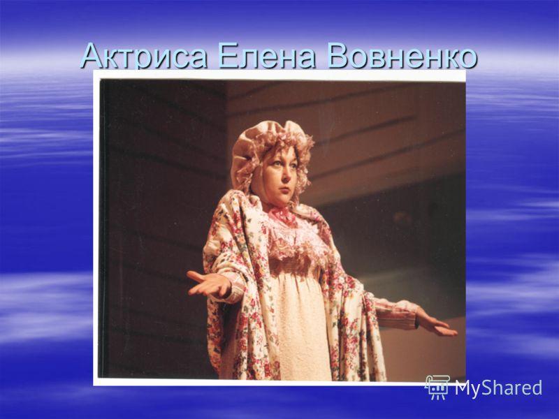 Актриса Елена Вовненко