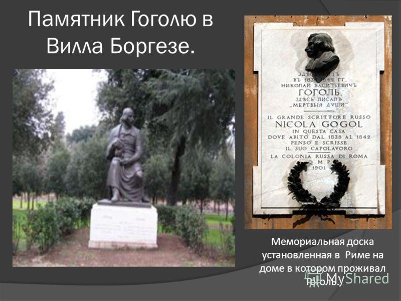 Памятник Гоголю в Вилла Боргезе. Мемориальная доска установленная в Риме на доме в котором проживал Гоголь.