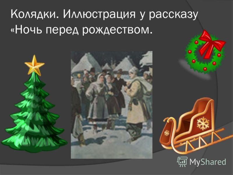 Колядки. Иллюстрация у рассказу «Ночь перед рождеством.