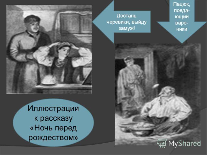 Иллюстрации к рассказу «Ночь перед рождеством» Пацюк, поеда- ющий варе- ники Достань черевики, выйду замуж!