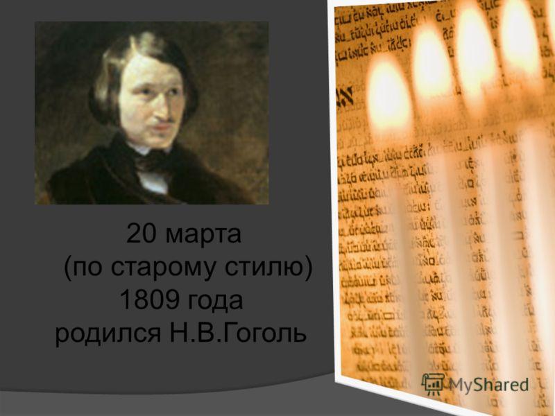 20 марта (по старому стилю) 1809 года родился Н.В.Гоголь