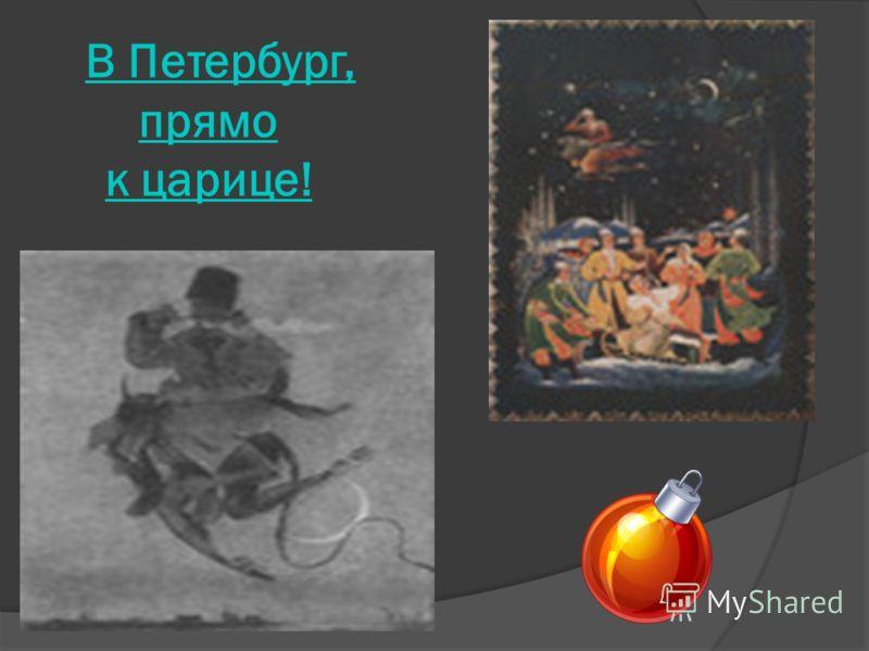 В Петербург, прямо к царице!В Петербург, прямо к царице!