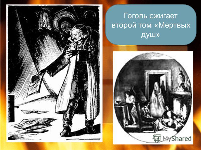 Гоголь сжигает второй том «Мертвых душ»