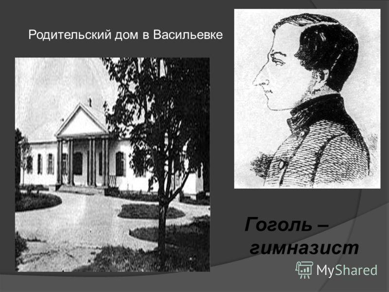 Родительский дом в Васильевке Гоголь – гимназист