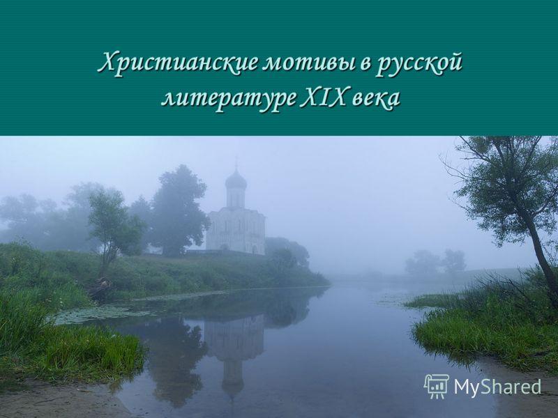 Христианские мотивы в русской литературе ХIХ века