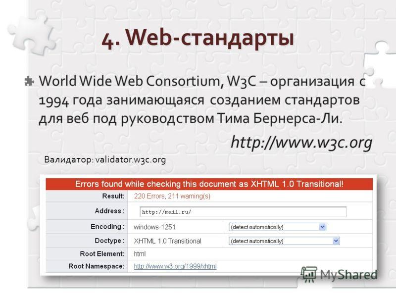 Валидатор: validator.w3c.org