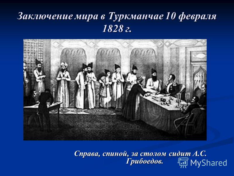 Заключение мира в Туркманчае 10 февраля 1828 г. Справа, спиной, за столом сидит А.С. Грибоедов.