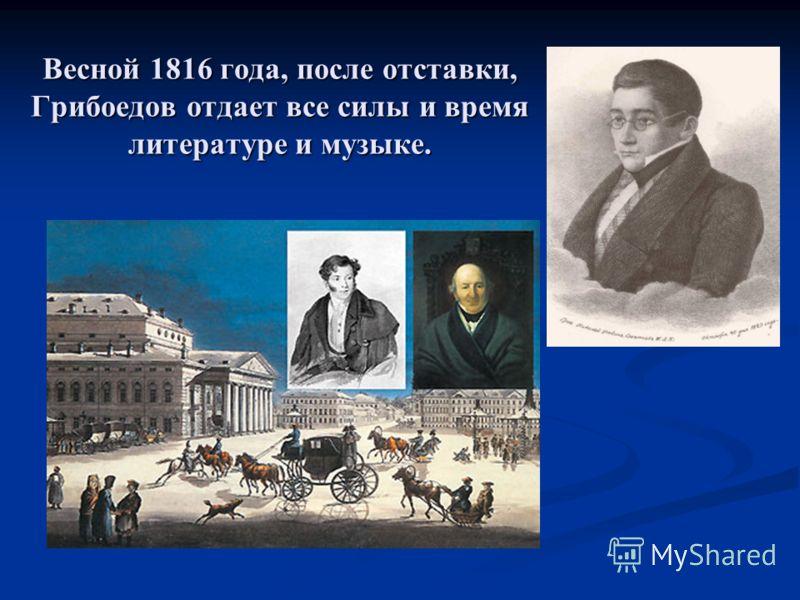 Грибоедов. Его жизнь и гибель в мемуарах современников