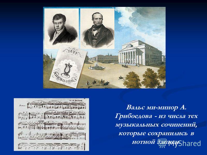 Вальс ми-минор А. Грибоедова - из числа тех музыкальных сочинений, которые сохранились в нотной записи.