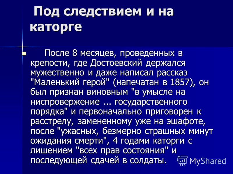 Под следствием и на каторге Под следствием и на каторге После 8 месяцев, проведенных в крепости, где Достоевский держался мужественно и даже написал рассказ