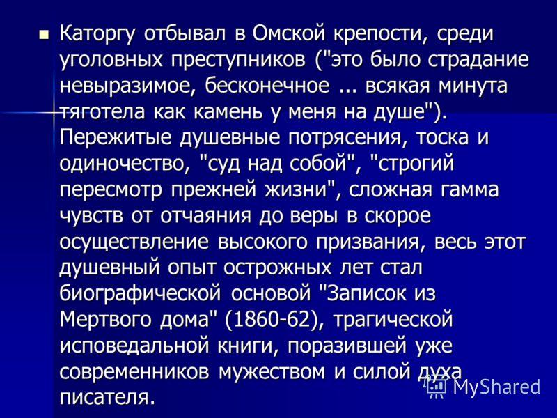 Каторгу отбывал в Омской крепости, среди уголовных преступников (