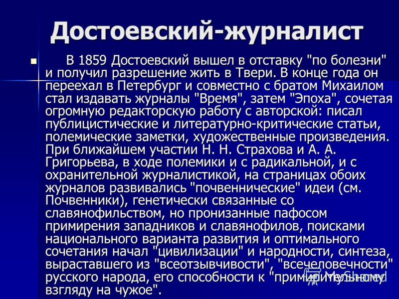 Достоевский-журналист В 1859 Достоевский вышел в отставку