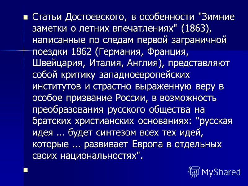 Статьи Достоевского, в особенности