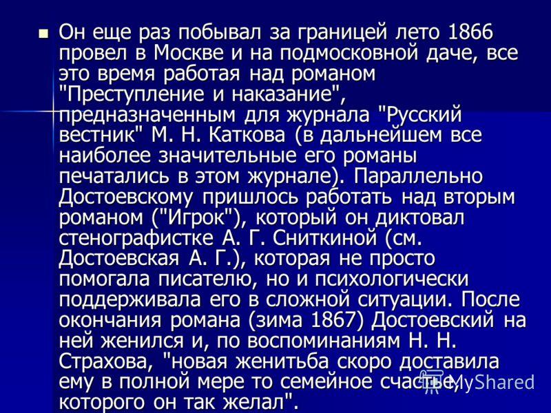 Он еще раз побывал за границей лето 1866 провел в Москве и на подмосковной даче, все это время работая над романом