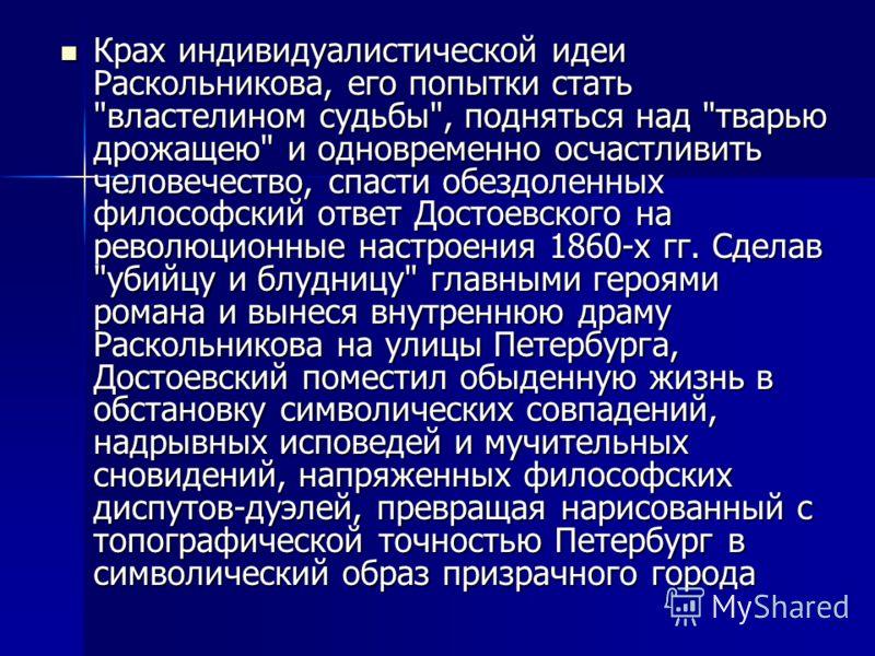 Крах индивидуалистической идеи Раскольникова, его попытки стать
