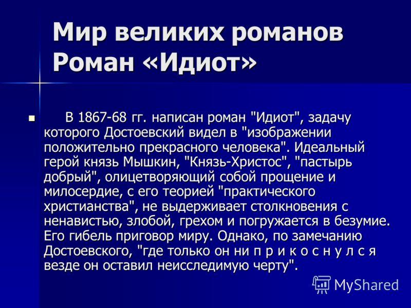 Мир великих романов Роман «Идиот» В 1867-68 гг. написан роман