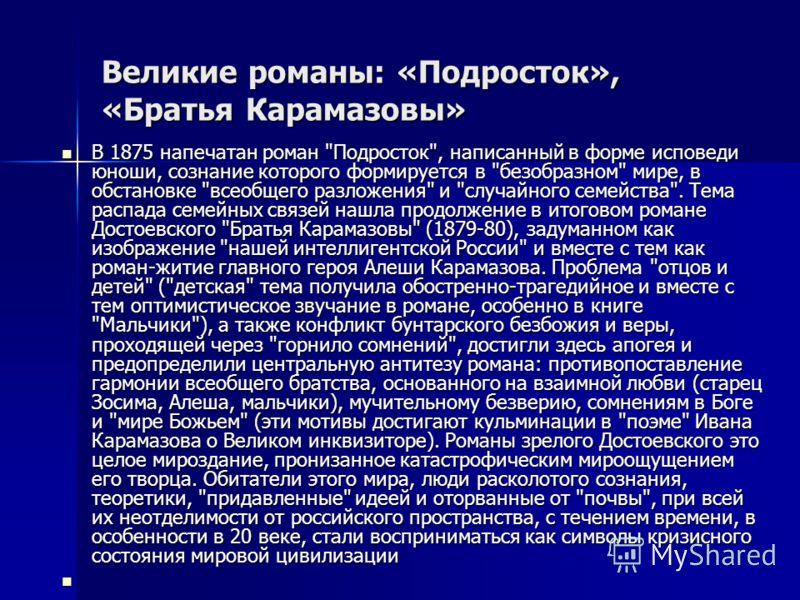 Великие романы: «Подросток», «Братья Карамазовы» В 1875 напечатан роман