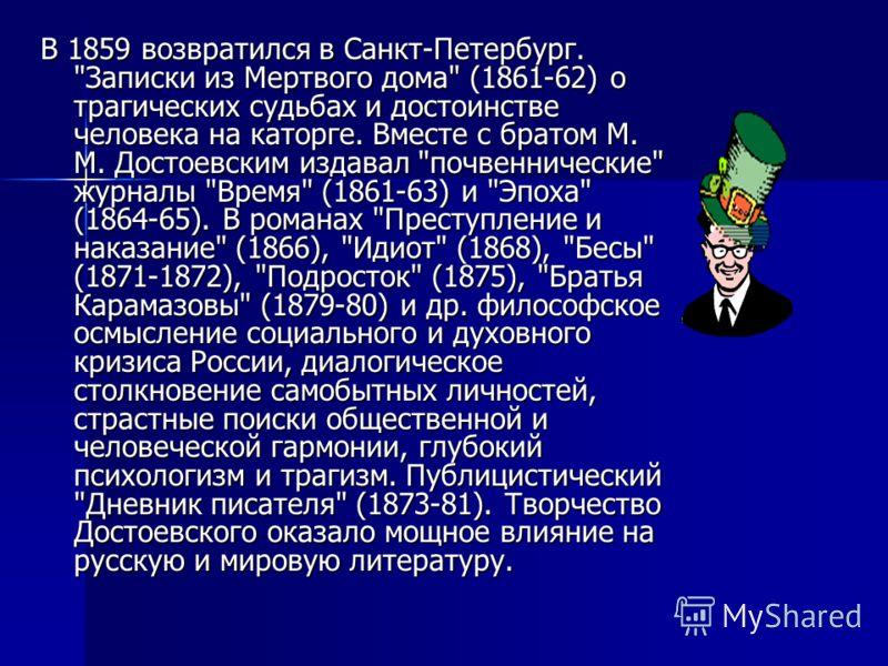 В 1859 возвратился в Санкт-Петербург.