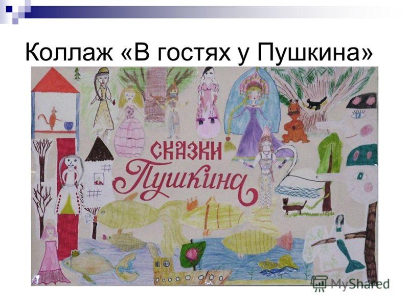 Коллаж «В гостях у Пушкина»