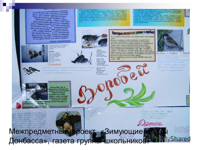 Межпредметный проект «Зимующие птицы Донбасса», газета группы школьников.