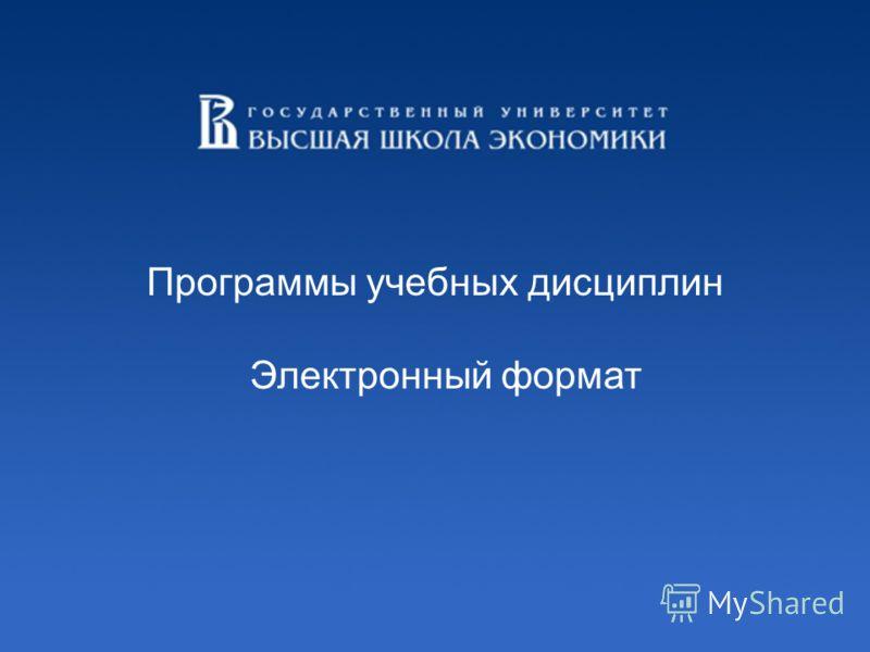 Программы учебных дисциплин Электронный формат