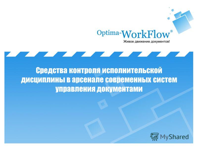Средства контроля исполнительской дисциплины в арсенале современных систем управления документами