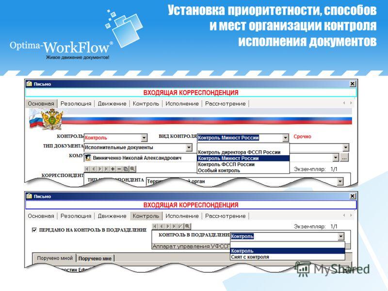 Установка приоритетности, способов и мест организации контроля исполнения документов