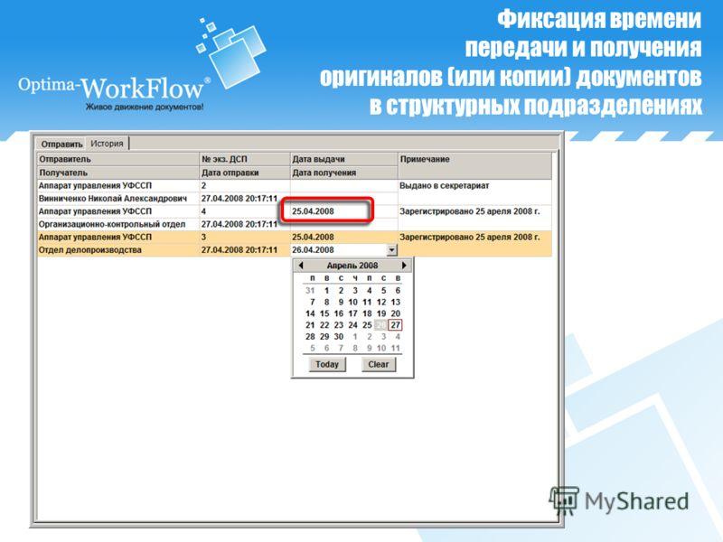 Фиксация времени передачи и получения оригиналов (или копии) документов в структурных подразделениях