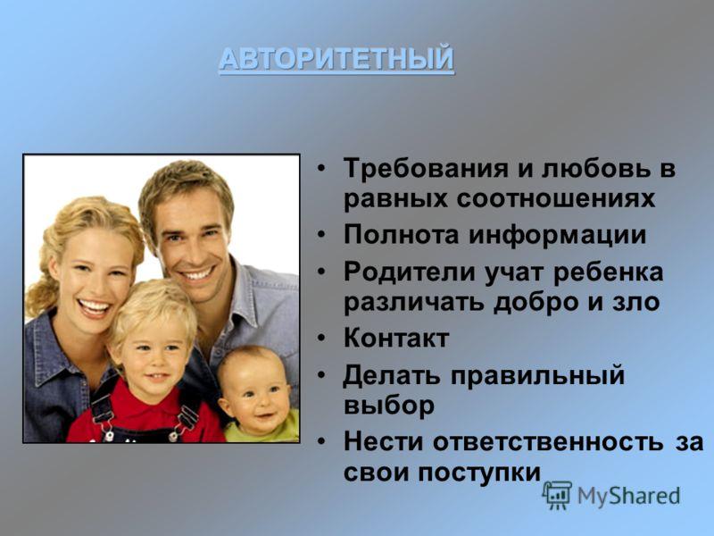 Требования и любовь в равных соотношениях Полнота информации Родители учат ребенка различать добро и зло Контакт Делать правильный выбор Нести ответственность за свои поступки