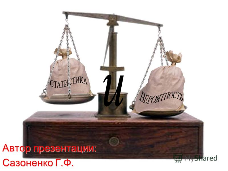 Автор презентации: Сазоненко Г.Ф.