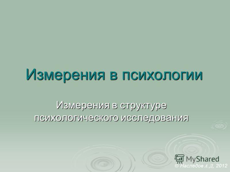 Измерения в психологии Измерения в структуре психологического исследования Наследов А. Д, 2012