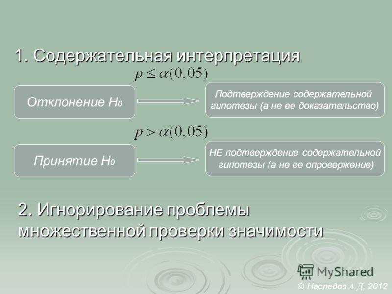 1. Содержательная интерпретация Подтверждение содержательной гипотезы (а не ее доказательство) Отклонение H 0 Принятие H 0 НЕ подтверждение содержательной гипотезы (а не ее опровержение) 2. Игнорирование проблемы множественной проверки значимости Нас