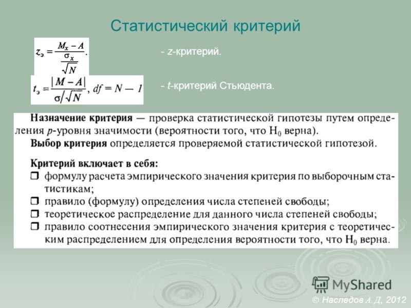 Статистический критерий - z-критерий. - t-критерий Стьюдента. Наследов А. Д, 2012