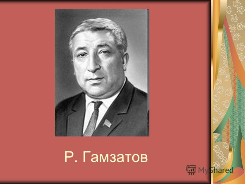 Р. Гамзатов