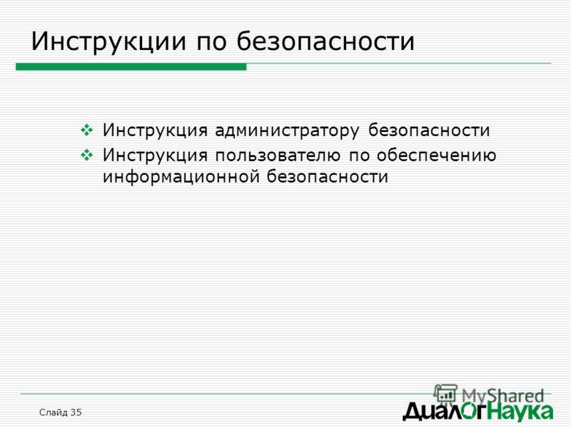 Инструкция администратора информационной безопасности