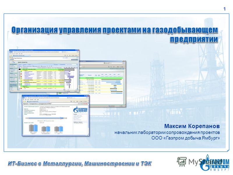 1 Максим Корепанов начальник лаборатории сопровождения проектов ООО «Газпром добыча Ямбург»
