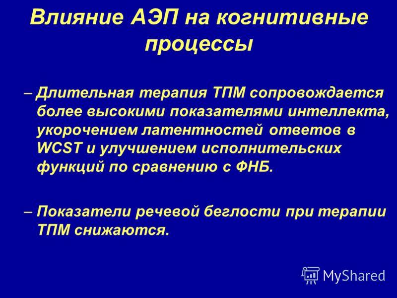 –Длительная терапия ТПМ сопровождается более высокими показателями интеллекта, укорочением латентностей ответов в WCST и улучшением исполнительских функций по сравнению с ФНБ. –Показатели речевой беглости при терапии ТПМ снижаются.