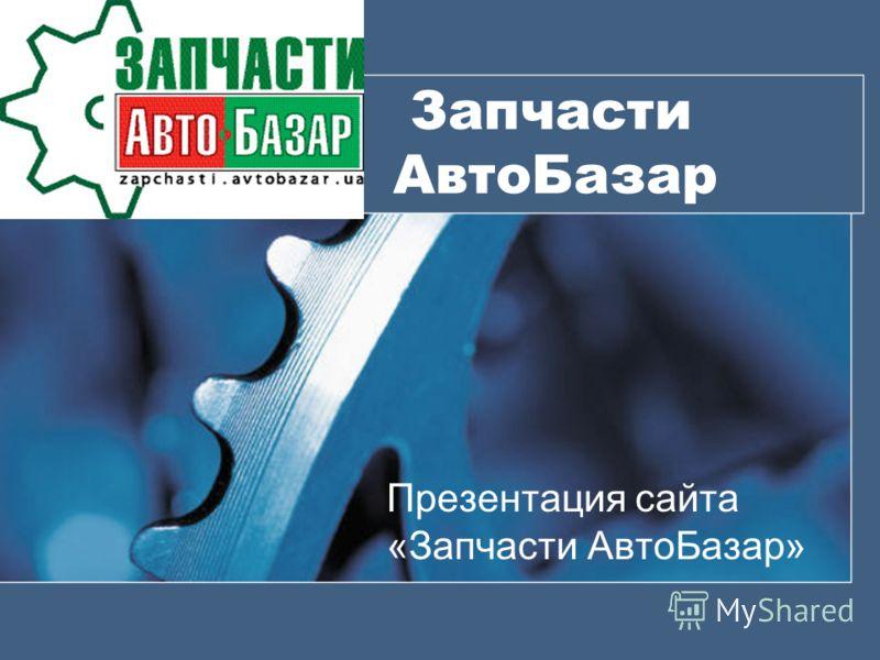 Запчасти Авто Базар Презентация сайта «Запчасти Авто Базар»